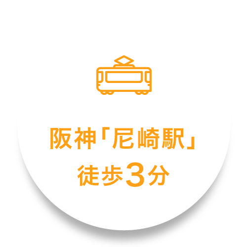 阪神「尼崎駅」徒歩3分